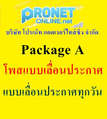 บริการ รับโพสต์ Package A - รับโพสต์แบบเลื่อนประกาศ ( แบบเลื่อนประกาศทุกวัน)